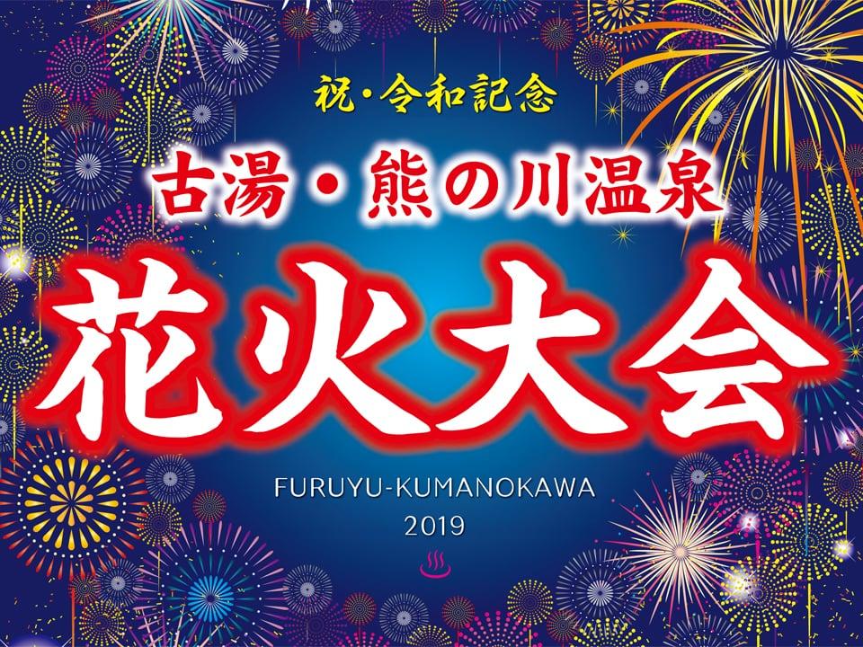 祝・令和記念 古湯・熊の川温泉花火大会
